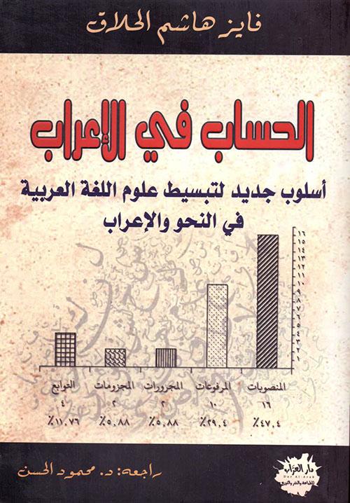 الحساب في الإعراب - أسلوب جديد لتبسيط علوم اللغة العربية في النحو والإعراب