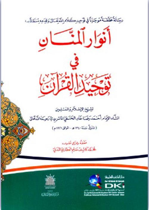 أنوار المنان في توحيد القرآن