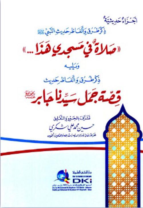 """ذكر طرق وألفاظ حديث النبي (ص) : """"صلاة في مسجدي هذا..."""""""