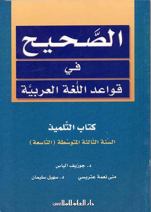 الصحيح في قواعد اللغة العربية : كتاب التلميذ - السنة الثالثة المتوسطة