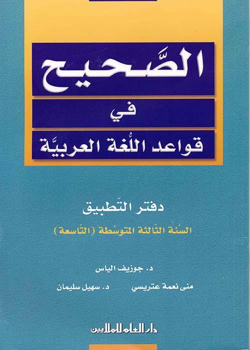 الصحيح في قواعد اللغة العربية : دفتر التطبيق - السنة الثالثة المتوسطة