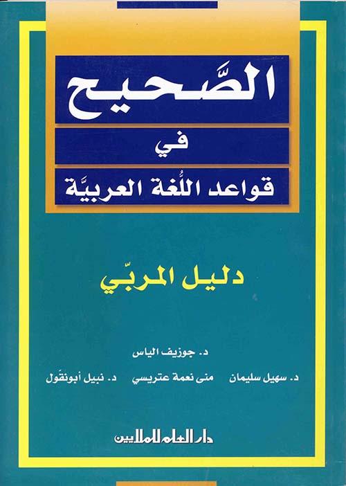 الصحيح في قواعد اللغة العربية : دليل المربي - السنة الثالثة المتوسطة