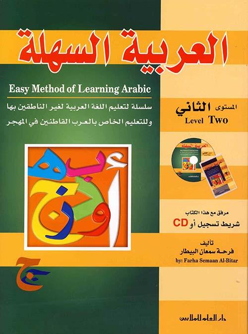 العربية السهلة : المستوى الثاني