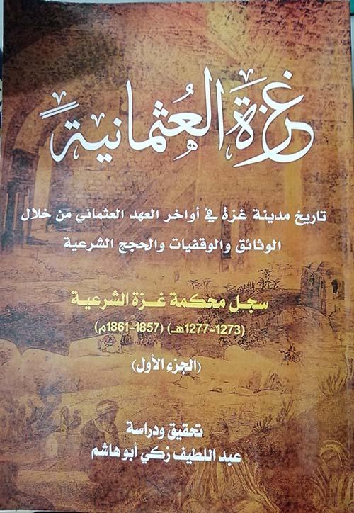 غزة العثمانية