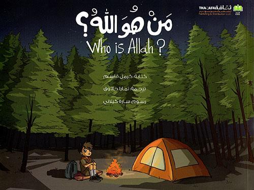 من هو الله ؟ Who is Allah