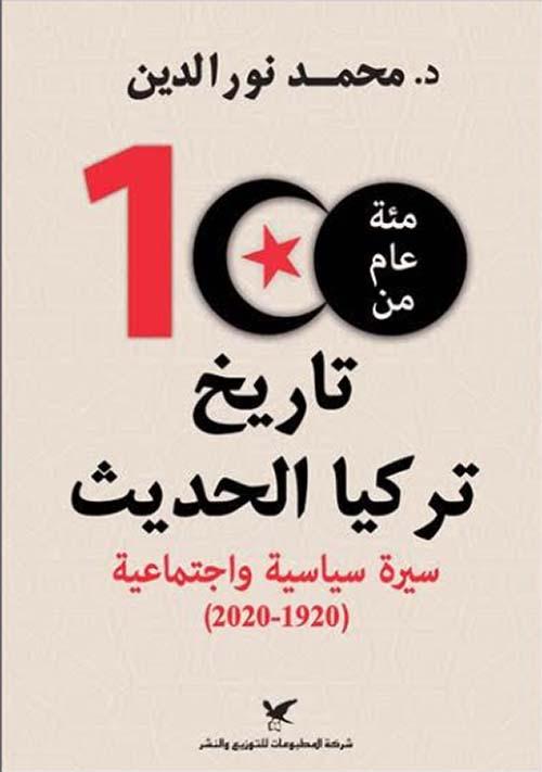 مئة عام من تاريخ تركيا الحديث
