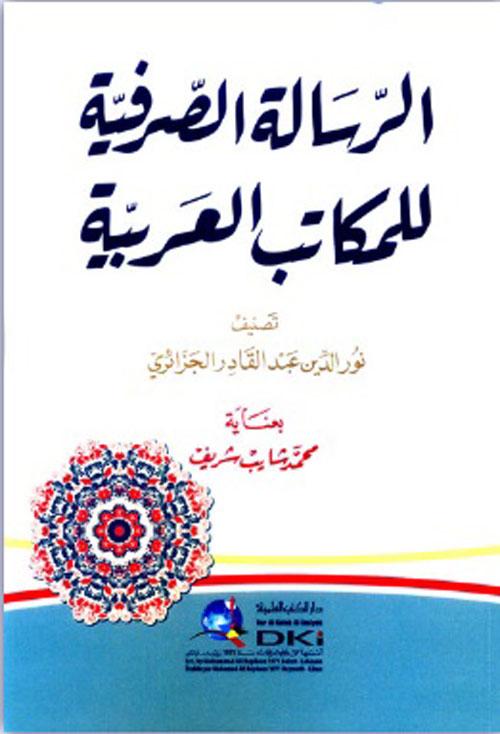الرسالة الصرفية للمكاتب العربية
