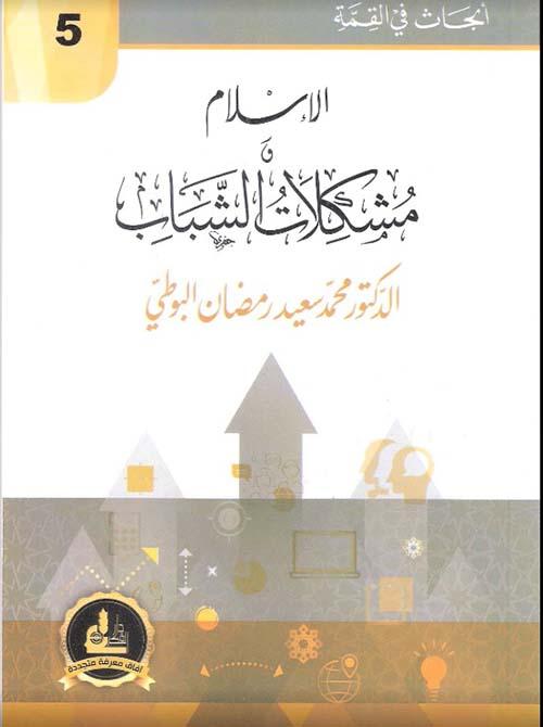 الإسلام ومشكلات الشباب