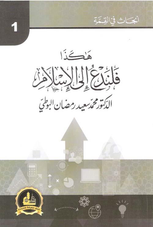 هكذا فلندع إلى الإسلام