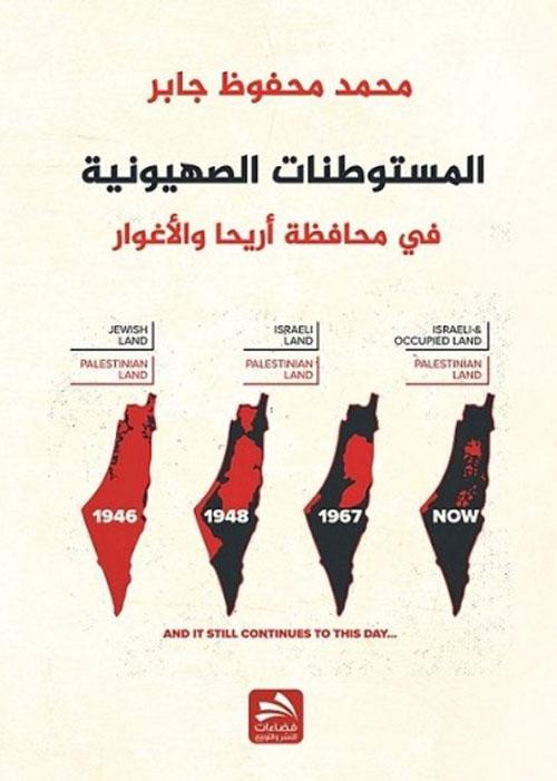 المستوطنات الصهيونية في محافظة أريحا والأغوار