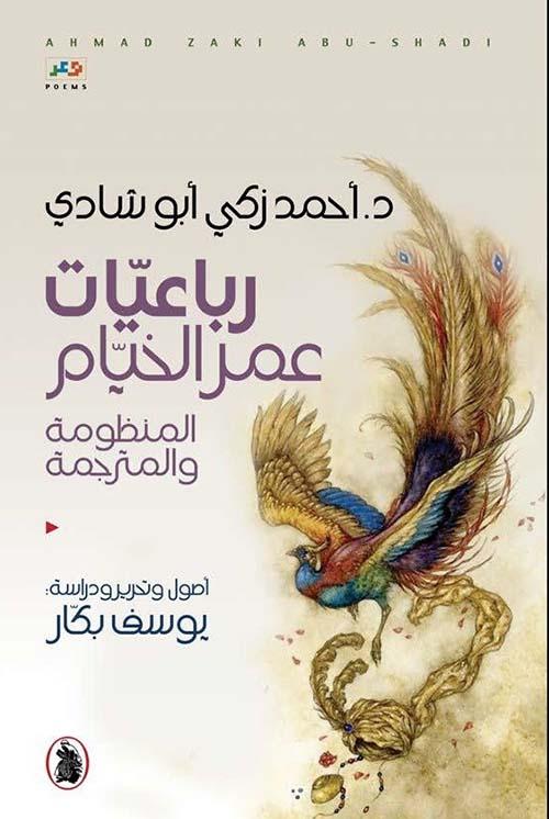رباعيّات عمر الخيّام المنظومة والمترجمة