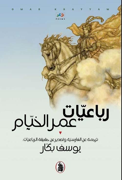 رباعيّات عمر الخيّام – ترجمة عن الفارسية وتصدير عن حقيقة الرباعيّات