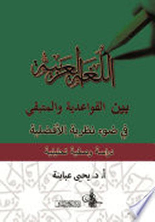 اللغة العربية بين القواعدية والمتبقية