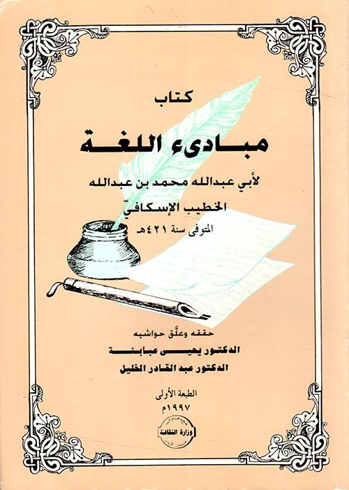 كتاب مبادئ اللغة