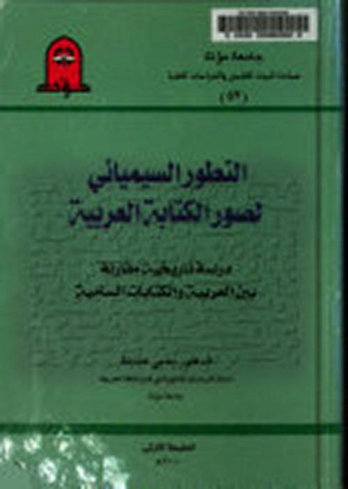 التطور السيميائي لصور الكتابة العربية