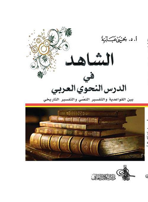 الشاهد في الدرس النحوي العربي