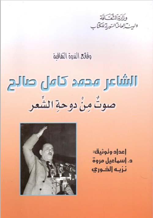 وقائع الندوة الثقافية ؛ الشاعر محمد كامل صالح - صوت من دوحة الشعر