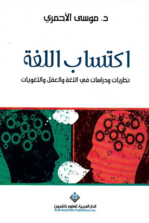 اكتساب اللغة ؛ نظريات ودراسات في اللغة والعقل واللغويات