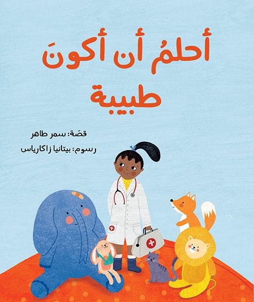 أحلم أن أكون طبيبة