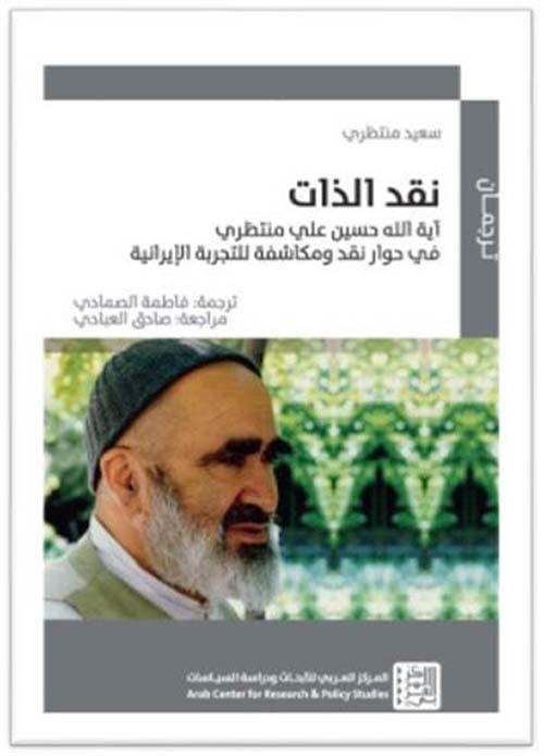 نقد الذات ؛ آية الله حسين علي منتظري في حوار نقد ومكاشفة للتجربة الإيرانية