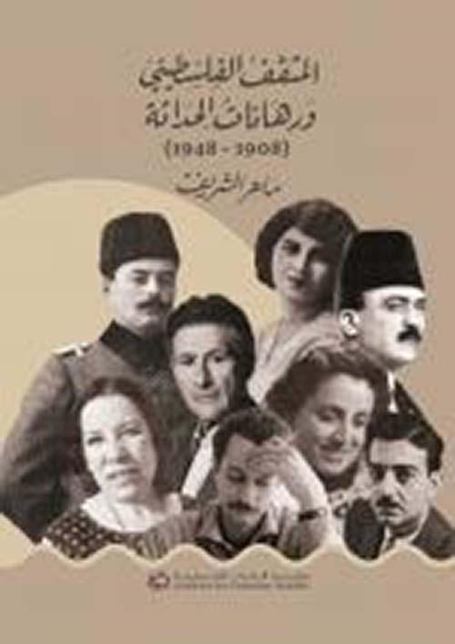 المثقف الفلسطيني ورهانات الحداثة (1908-1948)