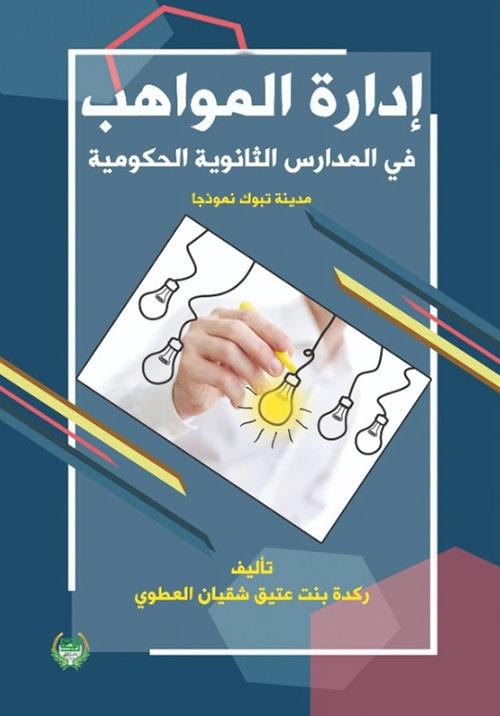 إدارة المواهب في المدارس الثانوية الحكومية - مدينة بتوك نموذجاً