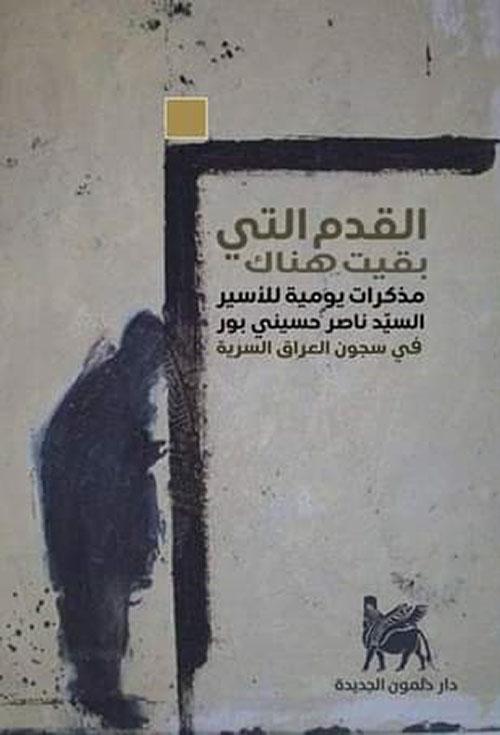 القدم التي بقيت هناك - مذكرات يومية للأسيرالسيد ناصر حسيني بور في سجون العراق السرية