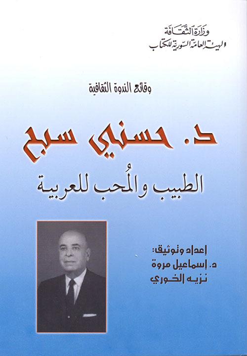 وقائع الندوة الثقافية - د. حسني سبح  - الطبيب والمحب للعربية
