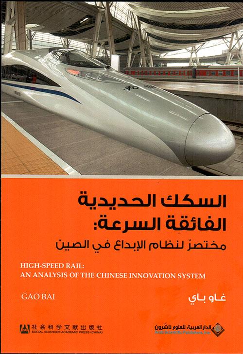 السكك الحديدية الفائقة السرعة : مختصر لنظام الإبداع في الصين