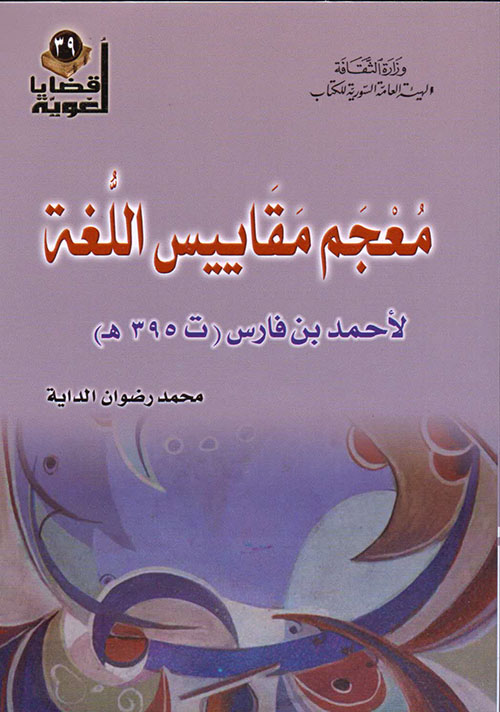 معجم مقاييس اللغة لأحمد بن فارس ( ت 395 هـ )