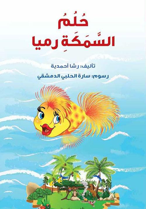حلم السمكة رميا