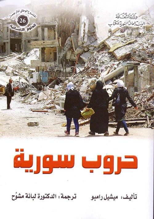 حروب سورية