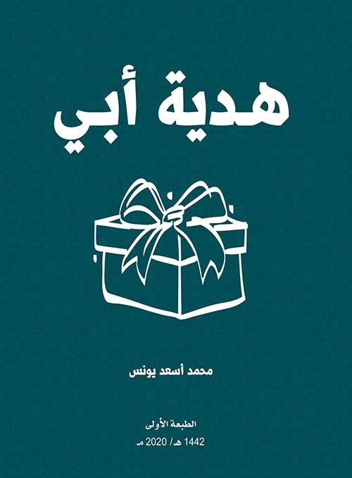 هدية أبي
