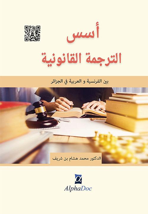 أسس الترجمة القانونية