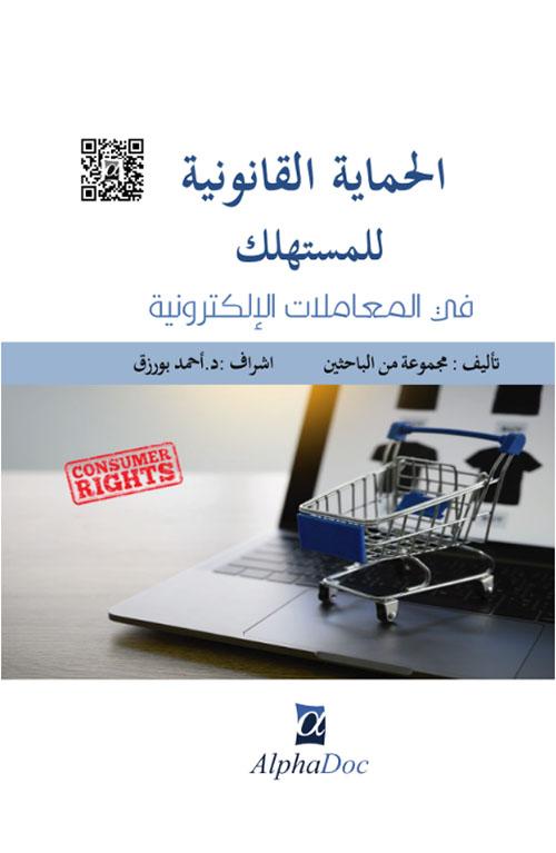 الحماية القانونية للمستهلك في المعاملات الإلكترونية