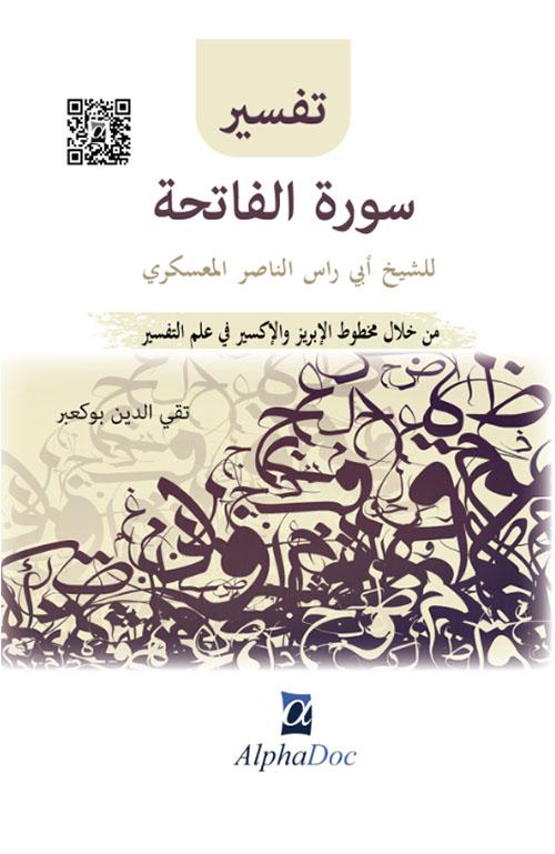 تفسير سورة الفاتحة للشيخ أبي راس الناصر المعسكري من خلال مخطوط الأبريز والأكسير في علم التفسير