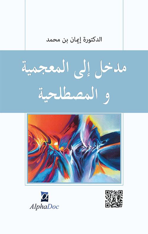 مدخل إلى المعجمية والمصطلحية مطبوعة - دروس موجهة لطلبة الماستر - 2