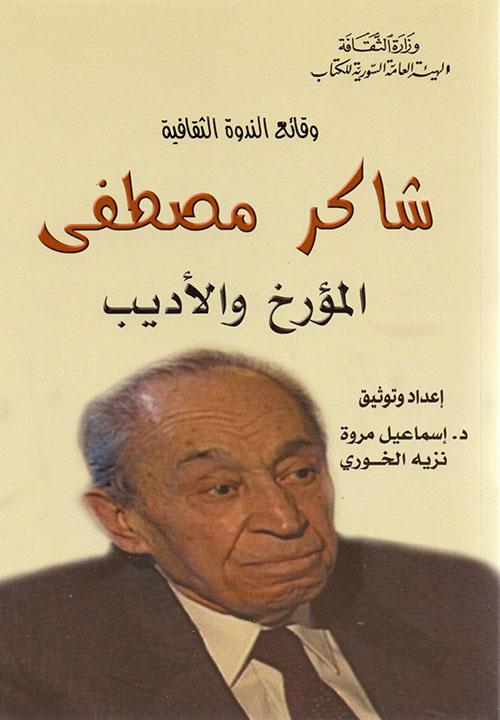 وقائع الندوة الثقافية - شاكر مصطفى - المؤرخ والأديب