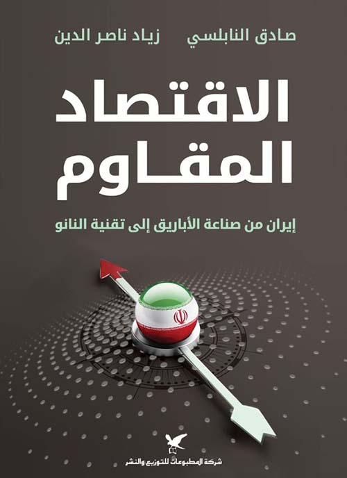 الإقتصاد المقاوم ؛ إيران من صناعة الأباريق إلى تقنية النانو