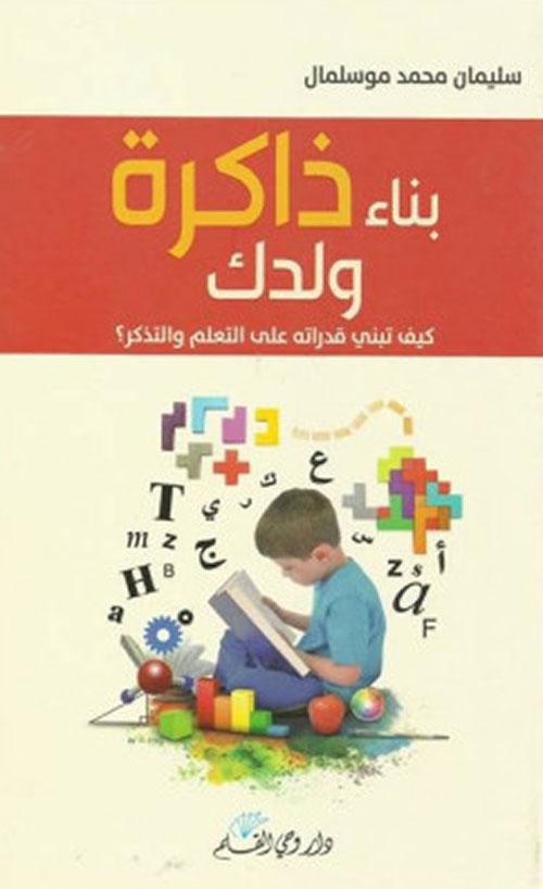 بناء ذاكرة ولدك ؛ كيف تبني قدراته على التعلم والتذكر؟
