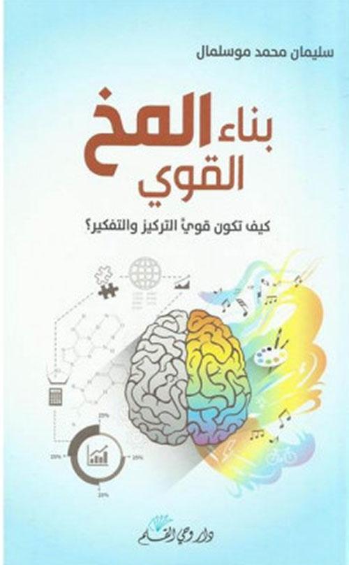 بناء المخ القوي ؛ كيف تكون قوي التركيز والتفكير