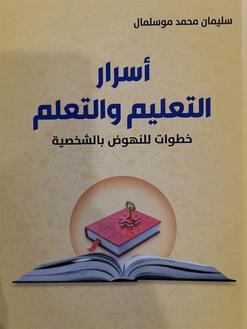أسرار التعليم والتعلم ؛ خطوات النهوض بالشخصية