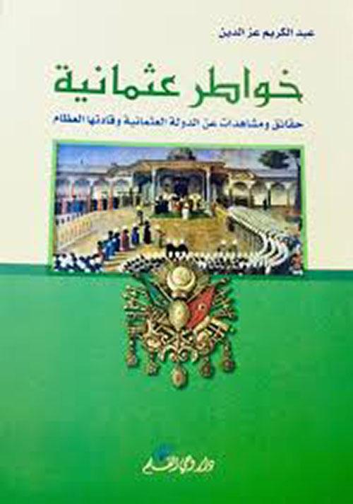 خواطر عثمانية ؛ حقائق ومشاهدات عن الدولة العثمانية وقادتها العظام