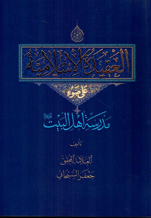 العقيدة الإسلامية : مدرسة أهل البيت