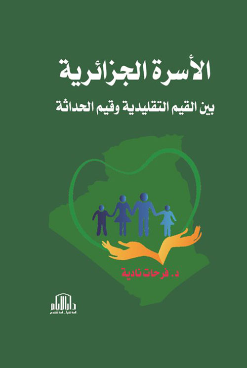 الأسرة الجزائرية بين القيم التقليدية وقيم الحداثة