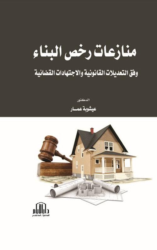 منازعات رخص البناء وفق التعديلات القانونية والاجتهادات القضائية
