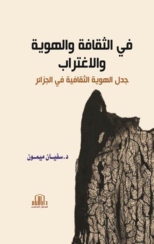 في الثقافة والهوية والإغتراب ؛ جدل الهوية الثقافية في الجزائر
