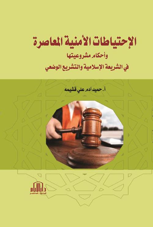 الإحتياطات الأمنية المعاصرة وأحكام مشروعيتها في الشريعة الإسلامية والتشريع الوضعي