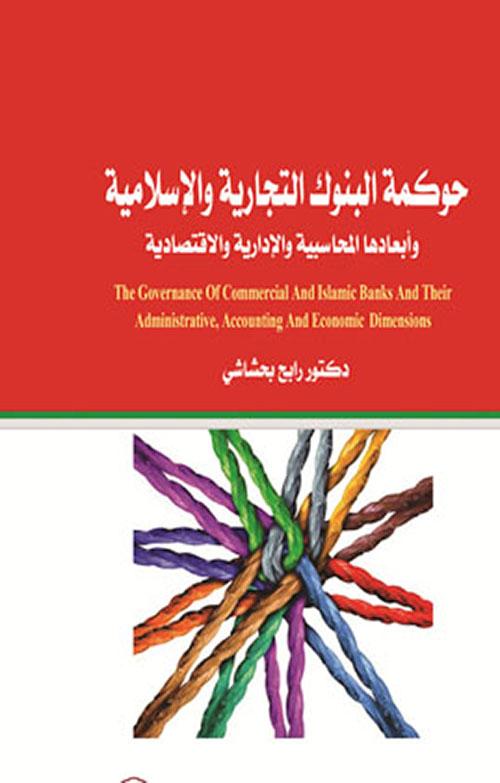 حوكمة البنوك التجارية والإسلامية وأبعادها المحاسبية والإدارية والإقتصادية