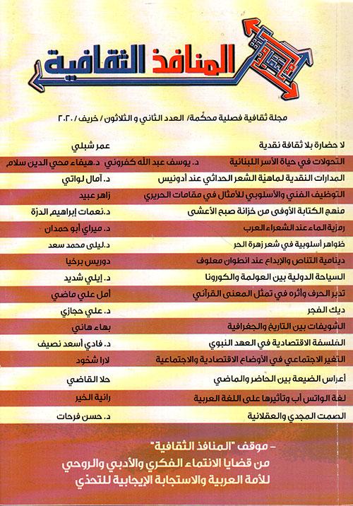 المنافذ الثقافية ؛ مجلة ثقافية فصلية محكمة - العدد الثاني والثلاثون - خريف 2020
